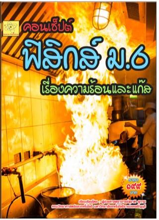 หน้าปก-คอนเซ็ปต์-ฟิสิกส์-ม6-เรื่องความร้อนและแก๊ส-ookbee