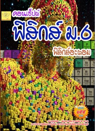 หน้าปก-คอนเซ็ปต์-ฟิสิกส์-ม6-เรื่องฟิสิกส์อะตอม-ookbee