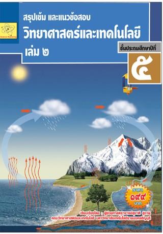 หน้าปก-แนวข้อสอบ-วิชาวิทยาศาสตร์และเทคโนโลยี-ป5-เล่ม-2-ookbee