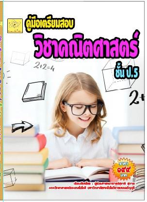 หน้าปก-คู่มือเตรียมสอบ-วิชาคณิตศาสตร์-ชั้น-ป5-ookbee