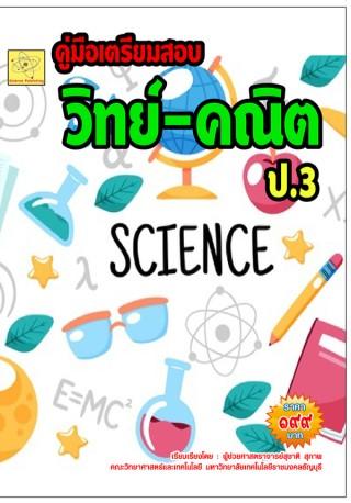หน้าปก-คู่มือเตรียมสอบ-วิชาวิทยาศาสตร์และเทคโนโลยี-และคณิตศาสตร์-ชั้น-ป3-ookbee