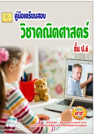 หน้าปก-คู่มือเตรียมสอบ-วิชาคณิตศาสตร์-ชั้น-ป6-ookbee