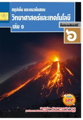 หน้าปก-แนวข้อสอบ-วิชาวิทยาศาสตร์และเทคโนโลยี-เล่ม-1-และเล่ม-2-ชั้น-ป6-ookbee