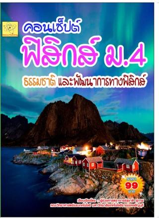 คอนเซ็ปต์-ฟิสิกส์-ม4-เรื่องธรรมชาติและการพัฒนาทางฟิสิกส์-ปรับปรุงใหม่-24-กค-64-หน้าปก-ookbee