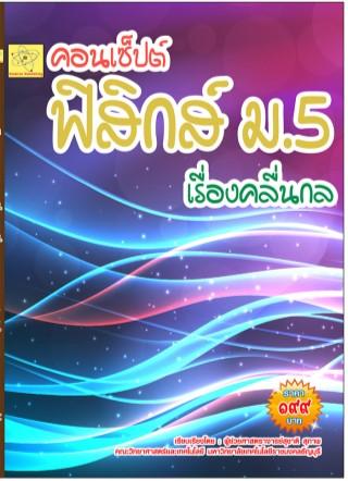 หน้าปก-คอนเซ็ปต์-ฟิสิกส์-ม4-เรื่องคลื่นกล-ปรับปรุงใหม่-24-กค-64-ookbee