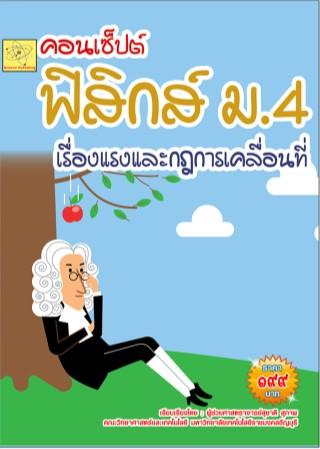 หน้าปก-คอนเซ็ปต์-ฟิสิกส์-ม4-แรงและกฎการเคลื่อนที่-ปรับปรุงใหม่-24-กค-64-ookbee