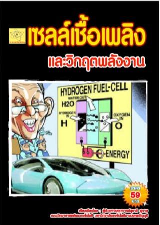 หน้าปก-เซลล์เชื้อเพลิง-และวิกฤตพลังงาน-น่ารู้สำหรับเด็ก-ปรับปรุงใหม่-2-สค-64-ookbee