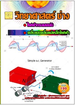หน้าปก-วิทยาศาสตร์ช่าง-เรื่อง-ไฟฟ้ากระแสสลับ-คลื่นและคลื่นแม่เหล็กไฟฟ้า-ปรับปรุงใหม่-27-สค-64-ookbee