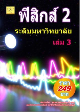 หน้าปก-ฟิสิกส์-2-ระดับมหาวิทยาลัย-เล่ม-3-ปรับปรุงใหม่-30-สค-64-ookbee
