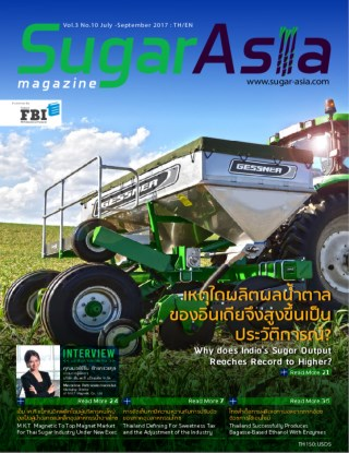 sugar-asia-magazine-vol03-no10-july-september-2017-หน้าปก-ookbee