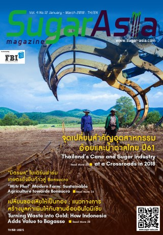 หน้าปก-sugar-asia-magazine-vol04-no12-january-march-2018-ookbee