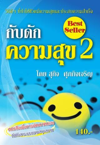 หน้าปก-กับดักความสุข-2-ookbee