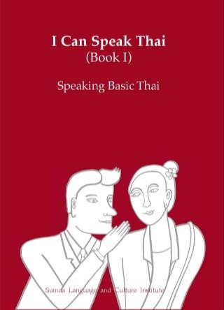 i-can-speak-thai-book-i-หน้าปก-ookbee