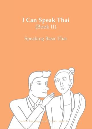 หน้าปก-i-can-speak-thai-book-ii-ookbee