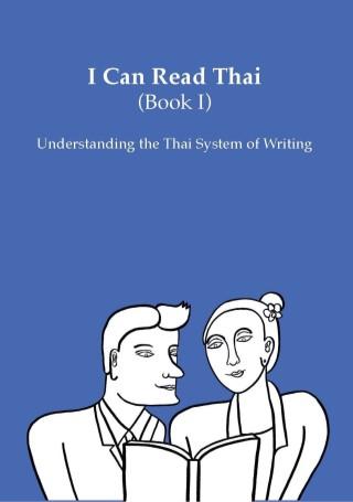 หน้าปก-i-can-read-thai-book-i-ookbee