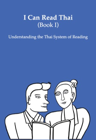 หน้าปก-i-can-read-thai-book-i-ookbee