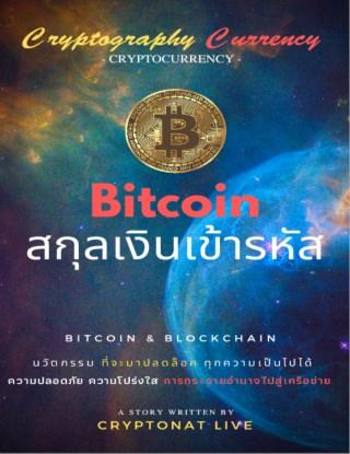 bitcoin-สกุลเงินเข้ารหัส-หน้าปก-ookbee