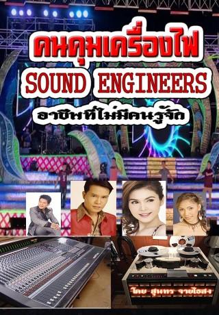 หน้าปก-คนคุมเครื่องไฟ-sound-engineers-ookbee