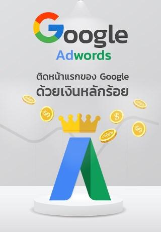 หน้าปก-google-adwords-ติดหน้าแรก-google-ด้วยการทำโฆษณา-ookbee