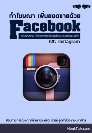 หน้าปก-ทำโฆษณา-เพิ่มยอดขายด้วย-facebook-และ-instagram-ookbee
