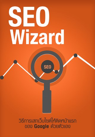 seo-wizard-เพิ่มยอดขายด้วยการติดหน้าแรก-google-หน้าปก-ookbee