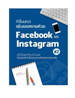 หน้าปก-ทำโฆษณาเพิ่มยอดขายด้วย-facebook-และ-instagram-2-ookbee