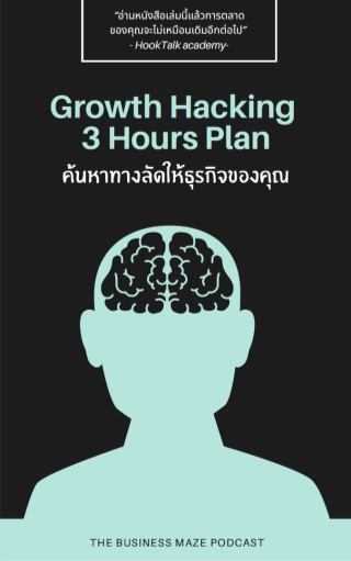 หน้าปก-growth-hacking-3-hours-plan-ookbee