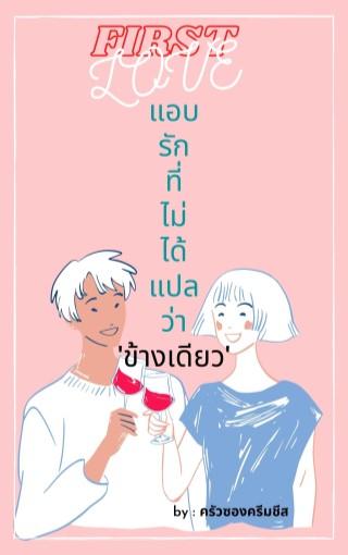 หน้าปก-first-love-แอบรักที่ไม่ได้แปลว่าข้างเดียว-ookbee