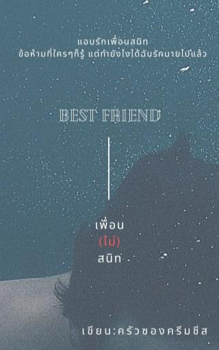 หน้าปก-best-friend-เพื่อน-ไม่-สนิท-ookbee