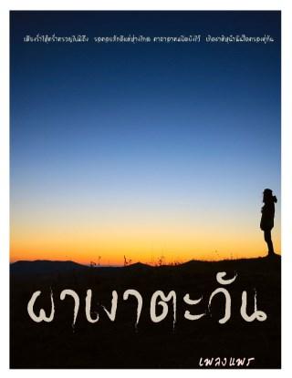 หน้าปก-ผาเงาตะวัน-ookbee