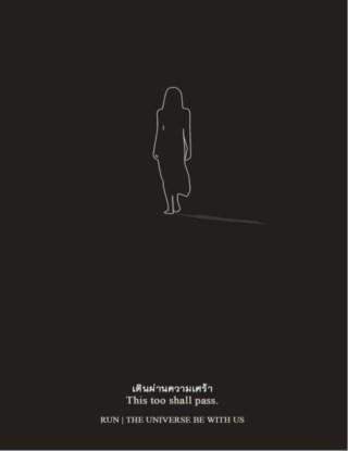 เดินผ่านความเศร้า-หน้าปก-ookbee