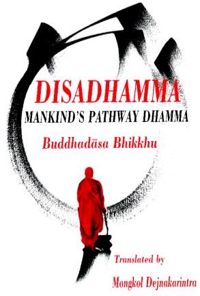 หน้าปก-disadhamma-mankinds-pathway-dhamma-ookbee