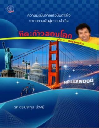 หน้าปก-ทีละก้าวรอบโลก-เล่ม2-หนังสือบันทึกการเดินทางทั่วโลกด้วยเพียงแค่จักรยานคู่ใจ-ookbee