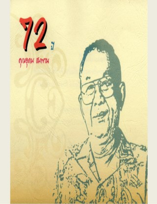 72-ปี-คุณอุดม-ชมพาน-เส้นทางชีวิตจากความทรงจำ-หน้าปก-ookbee