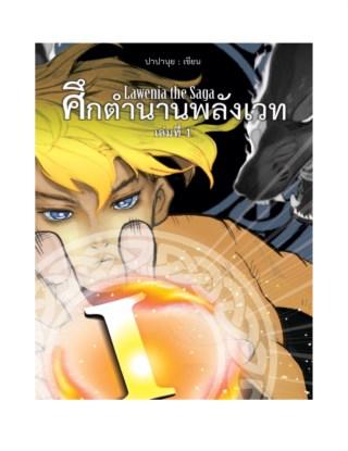 หน้าปก-ศึกตำนานพลังเวท-lawenia-the-saga-เล่ม-1-ookbee