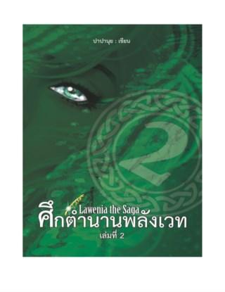 หน้าปก-ศึกตำนานพลังเวท-lawenia-the-saga-เล่ม-2-ookbee