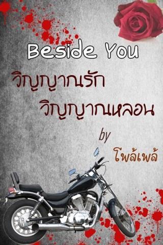 หน้าปก-beside-you-วิญญาณรัก-วิญญาณหลอน-ookbee