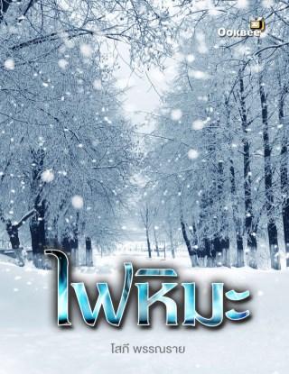 หน้าปก-ไฟหิมะ-ookbee