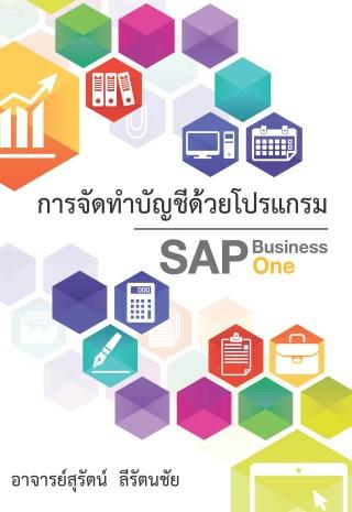 หน้าปก-การจัดทำบัญชีด้วยโปรแกรม-sap-business-one-ookbee