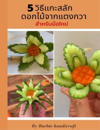 5-วิธีแกะสลักดอกไม้จากแตงกวา-สำหรับมือใหม่-หน้าปก-ookbee