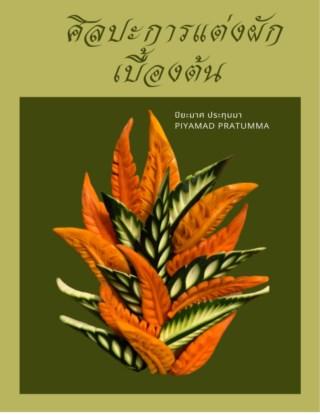 หน้าปก-ศิลปะการแต่งผักเบื้องต้น-ookbee