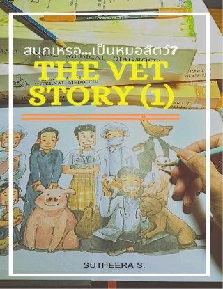 หน้าปก-สนุกเหรอเป็นหมอสัตว์-the-vet-story1-ookbee