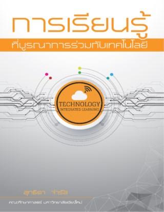 หน้าปก-การเรียนรู้ที่บูรณาการร่วมกับเทคโนโลยี-technology-integrated-learning-พิมพ์ครั้งที่-2-ookbee