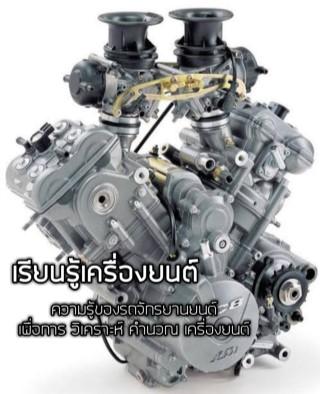 หน้าปก-เรียนรู้เครื่องยนต์รถจักรยานยนต์-ookbee