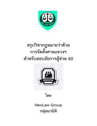 หน้าปก-กฎหมายว่าด้วยศาลแขวงฉบับสอบอัยการผู้ช่วย-ookbee