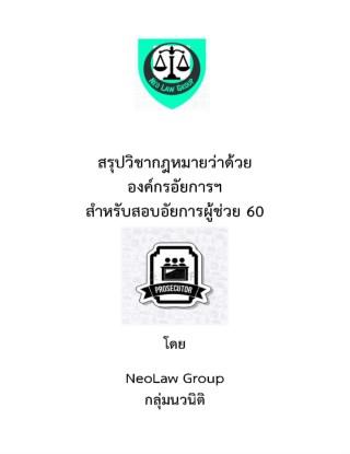 หน้าปก-กฎหมายว่าด้วยองค์กรอัยการฉบับสอบอัยการผู้ช่วย-ookbee