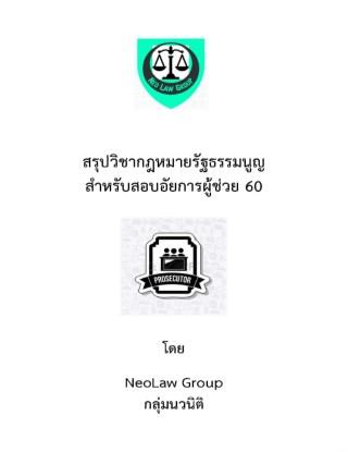 หน้าปก-กฎหมายรัฐธรรมนูญฉบับสอบอัยการผู้ช่วย-ookbee