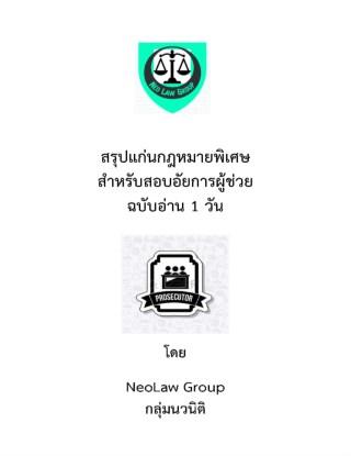 หน้าปก-สรุปแก่นกฎหมายพิเศษสำหรับสอบอัยการผู้ช่วย-ฉบับอ่าน-1-วัน-ookbee