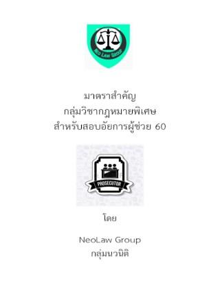 หน้าปก-มาตราสำคัญกลุ่มวิชากฎหมายพิเศษ-สำหรับสอบอัยการผู้ช่วย-60-ookbee
