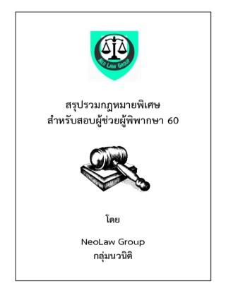 หน้าปก-สรุปรวมกฎหมายพิเศษสำหรับสอบผู้ช่วยผู้พิพากษา-2560-ookbee
